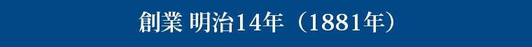 創業 明治14年(1881年)