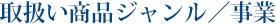 取扱い商品ジャンル/事業