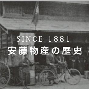 SINCE 1881 安藤物産の歴史