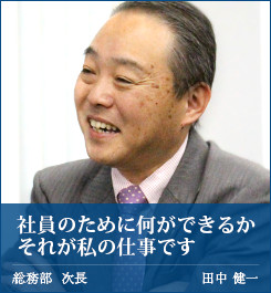 田中 健一